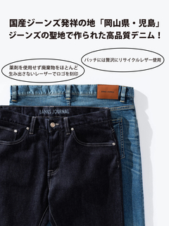BANKS  JOURNAL(バンクスジャーナル) |JAPAN DENIM VINTAGE SLIM